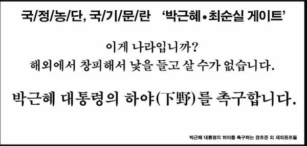 박근혜국정농단에 대한 이미지 검색결과