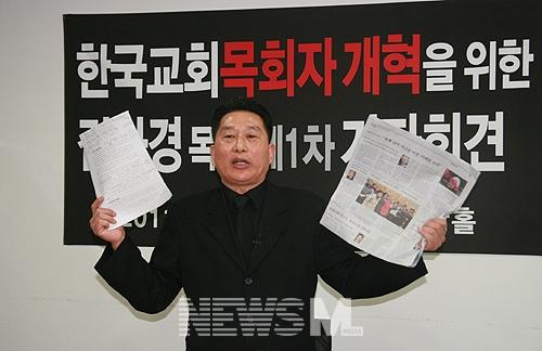 지난 2011년 김화경 목사가 한기총 길자연 회장의 돈선거를 폭로하고 있다 (사진 김화경 목사)
