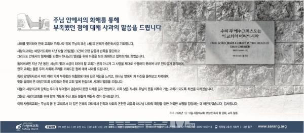 사랑의교회가 일간지에 게재한 사과문, 구체적인 사과내용이 없어 비판받고 있다 (국민일보 화면)