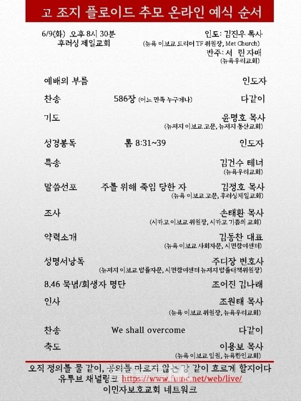 9일 진행되는 영상 추모예배 진행순서 (사진=이민자보호교회 제공)