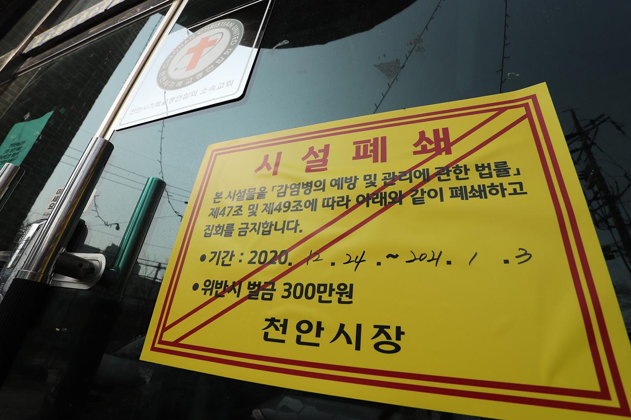 충남 천안에 있는 은혜교회에서 집단확진 사례가 나와 천안시가 오는 1월 3일까지 폐쇄명령을 내렸다. 그런데 이곳 집단확진이 인터콥과 관련 있다는 의혹이 이는 중이다. ⓒ 사진 = 지유석 기자