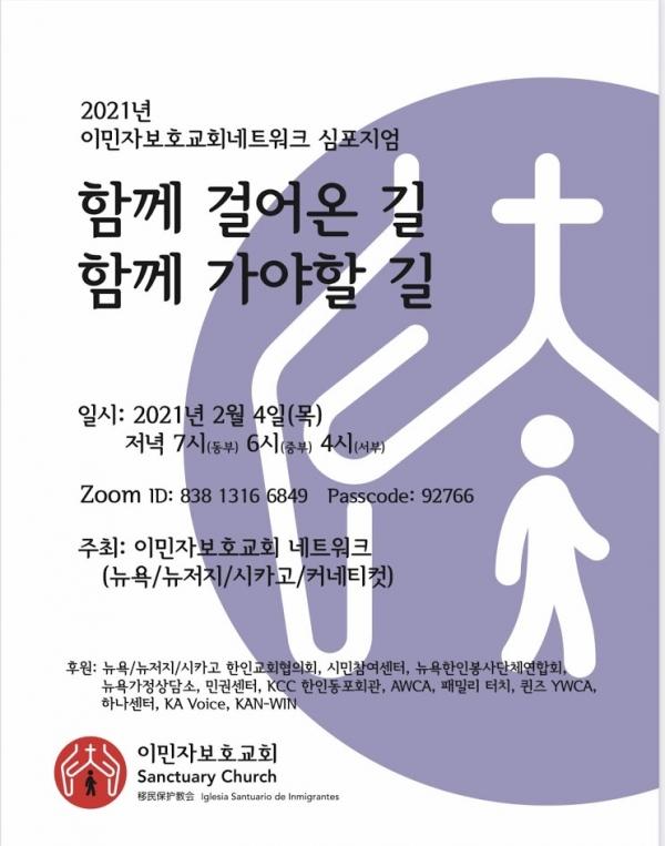 2021 이보교 심포지엄 포스터 (이보교 제공)