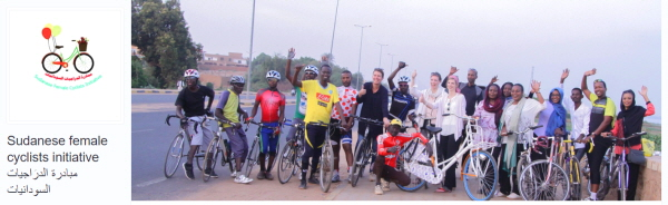 페이스북 페이지 갈무리 ⓒ Sudanese female cyclists initiative
